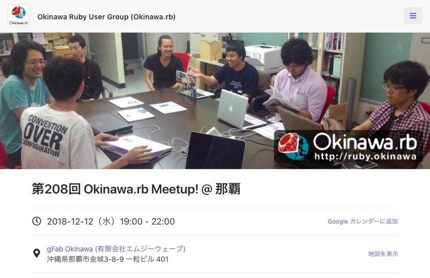 2018年最後の Okinawa.rb です!奮ってご参加ください ;) #okinawarb第208回 Okinawa.rb Meetup! @ 那覇