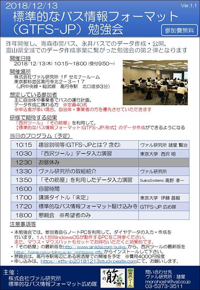 ◆標準的なバス情報フォーマット(GTFS-JP)勉強会 2018年12月13日