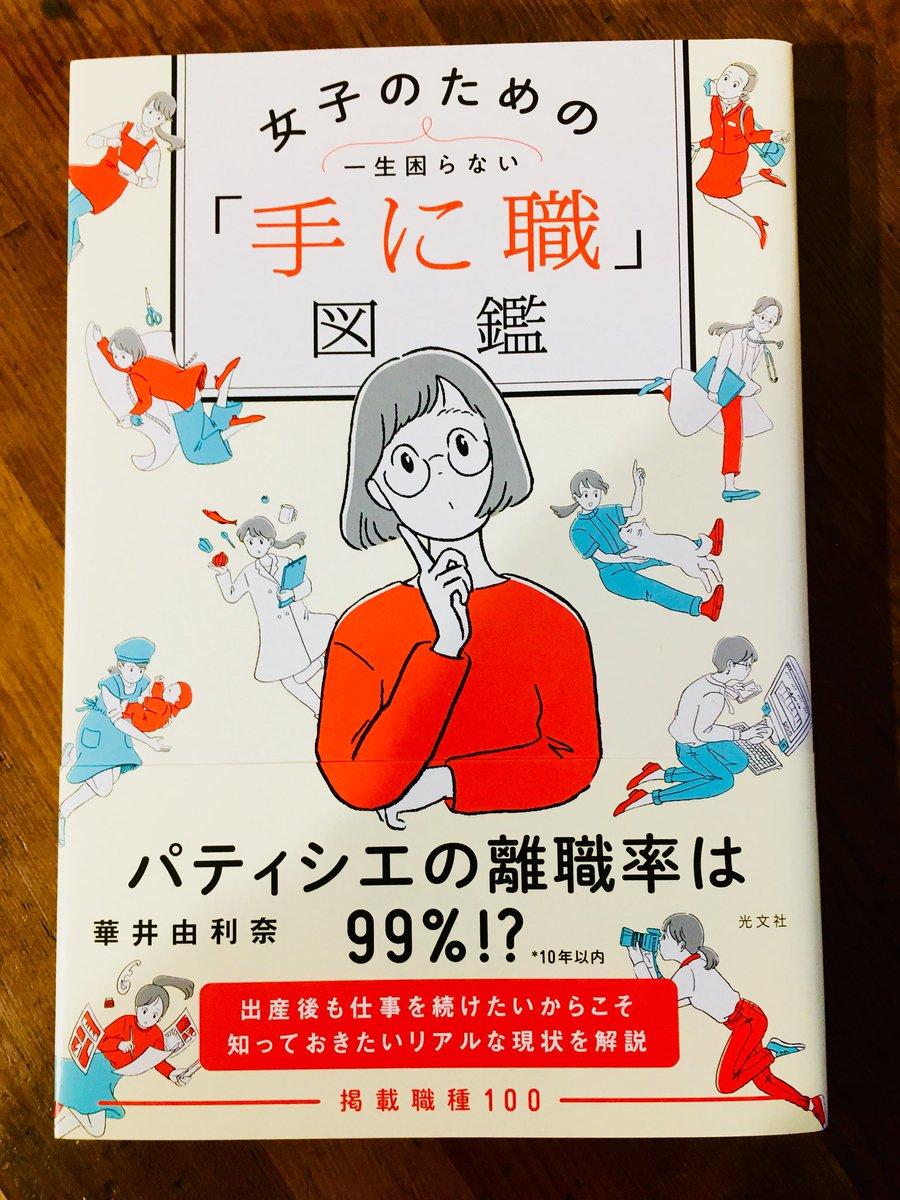 『女子のための一生困らない「手に職」図鑑』が売れてます! 装画と挿画はコニコの高橋由希さん。とてつもない量の職業の女子を描いてもらいました。どうやってなるか、収入から出産後の働きやすさまで、メジャーな職業からどうやってなるのか謎の職業まで具体的に書かれています。
