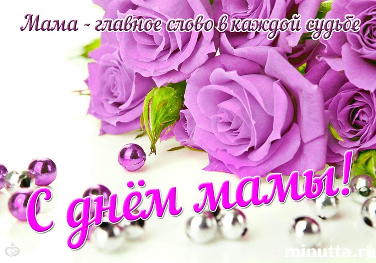 Поздравление на день матери с картинкой