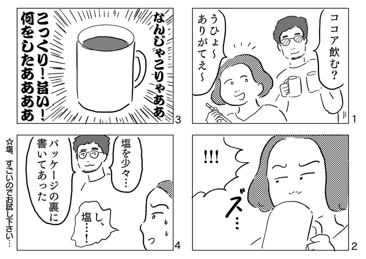 ココアがこっくり旨くなる飲み方!!