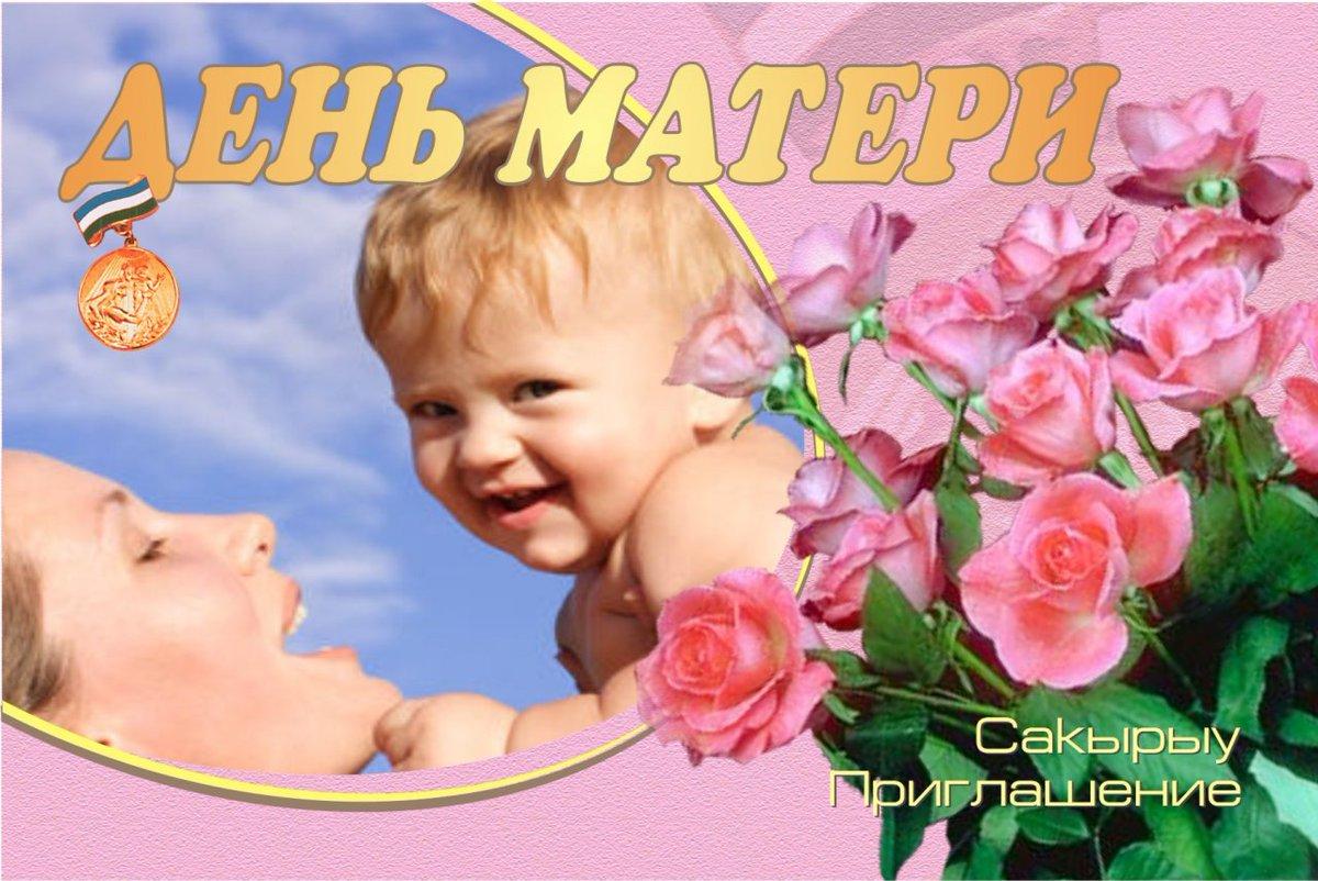 Картинки к дню матери для детского сада без надписей