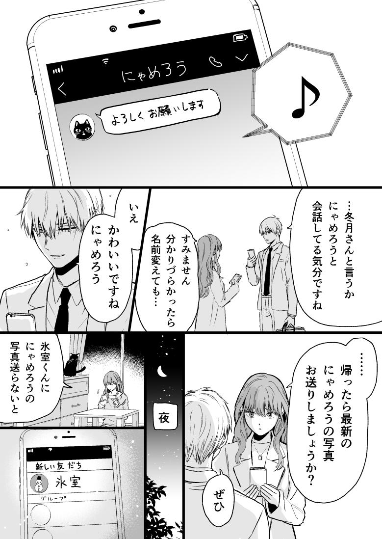 とのがや🍡単行本4巻発売!さんの投稿画像