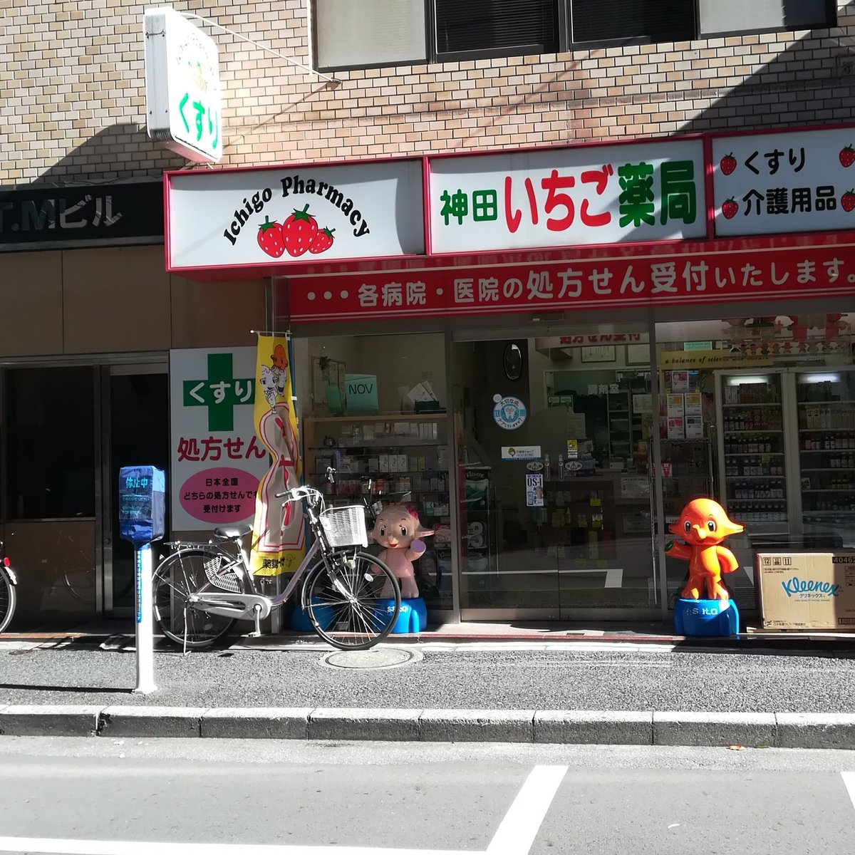 神田いちご薬局 - 浜松市中区 / 薬局 - goo地図