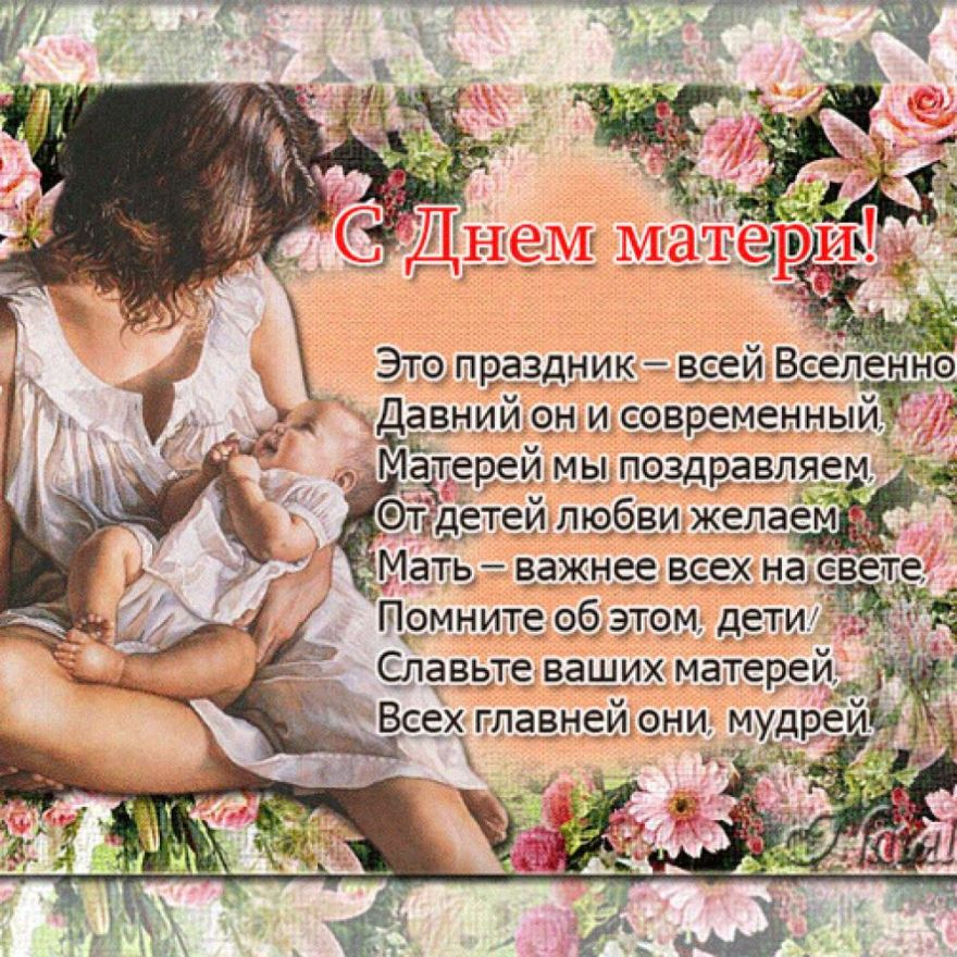 День матери в беларуси открытки поздравления
