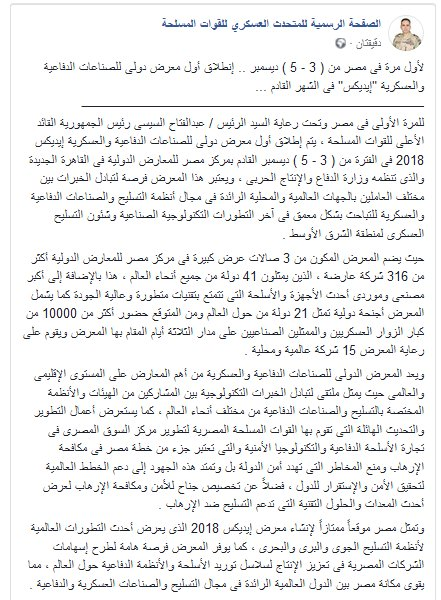 معرض مصر الأول للصناعات الدفاعية والعسكرية EDEX-2018 - صفحة 2 DssNtA5WsAI4eR3