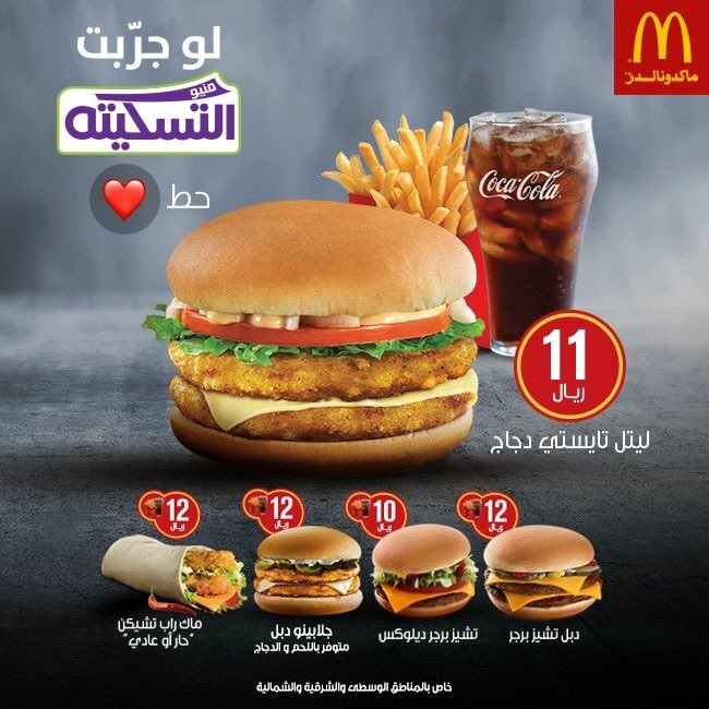 ماكدونالدز السعودية الوسطى والشرقية والشمالية On Twitter جدة عندهم عروض منيو التوفير