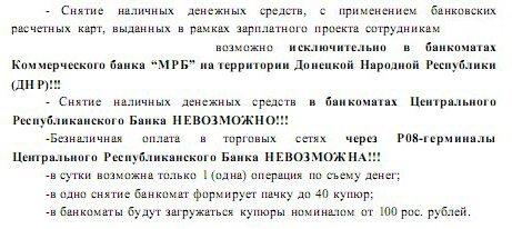 Россия финансирует ОРДЛО, проводя деньги через Южную Осетию, - The Washington Post - Цензор.НЕТ 44