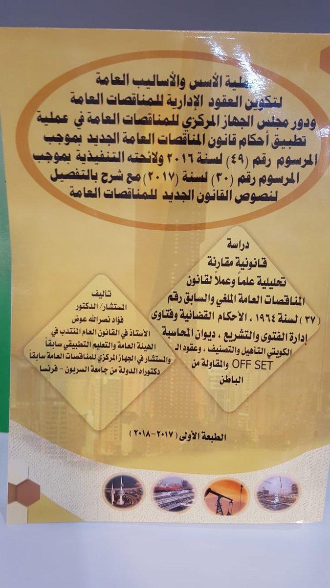 يحصل متابعون أركان على خصم ٢٠٪ من اسعار الكتب المعروضة بمؤسسة دار الكتب الكويتية الواقعة بالصالة رقم ٦ جناح ٤٤ بمعرض الكتاب الدولي الذي ينتهي غدا السبت ٢٤ نوفمبر الجاريpic.twitter.com/MeNuYQWWae