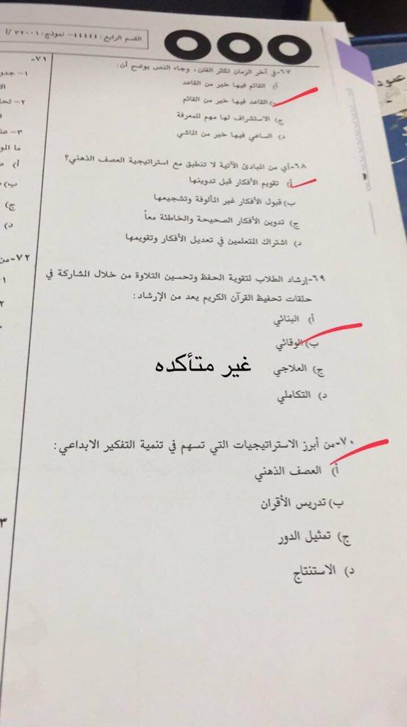 أسئلة كفايات إسلامي H909090k09090 Twitter