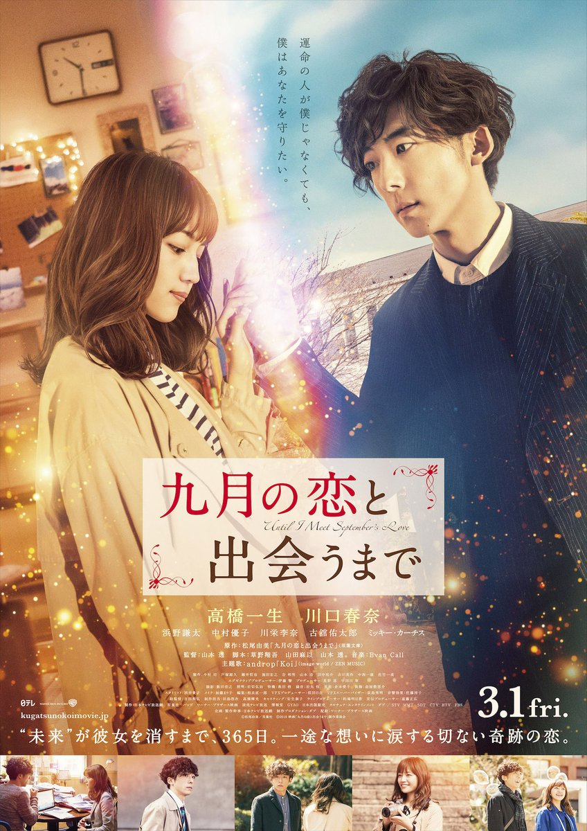 Kugatsu no Koi to Deau Made  Fantasy / Romance  March 1  A film about a woman who recently moved into a new apartment and a man who lives next to him, he aspires to be a novelist.  Takahashi Issei, Kawaguchi Haruna, etc  #九月の恋と出会うまで #高橋一生 #川口春奈<br>http://pic.twitter.com/kpBAjyk2f5