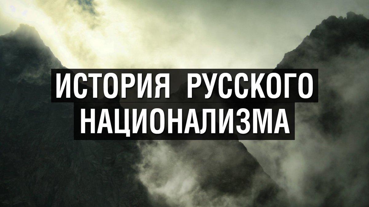 read Око всей великой России. Об истории русской
