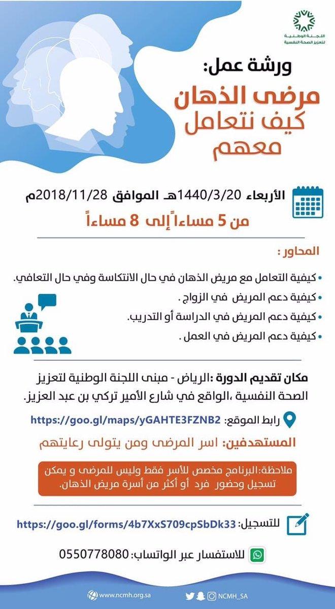 الذهان Hashtag On Twitter