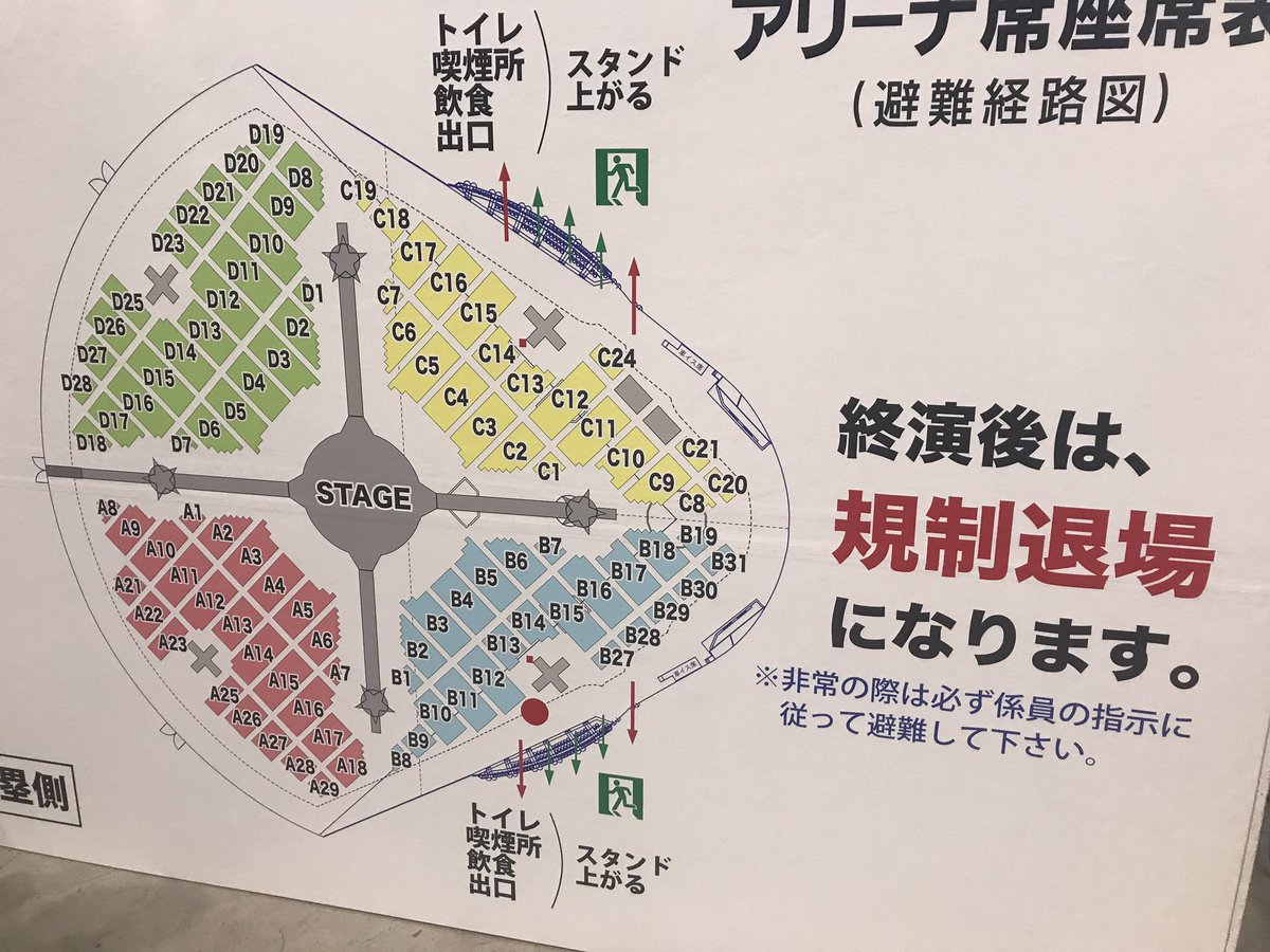 Exile 名古屋 ドーム