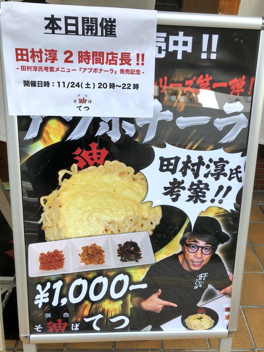 「 いよいよ本日開催🍜」 アブボナーラの考案者・ 田村 淳 氏が 本日20時〜22時の間 店長としてお店に立ちます!  こんな機会中々無いので 是非食べに来て下さい🍜  #油そばてつ #田村淳 #アブボナーラ
