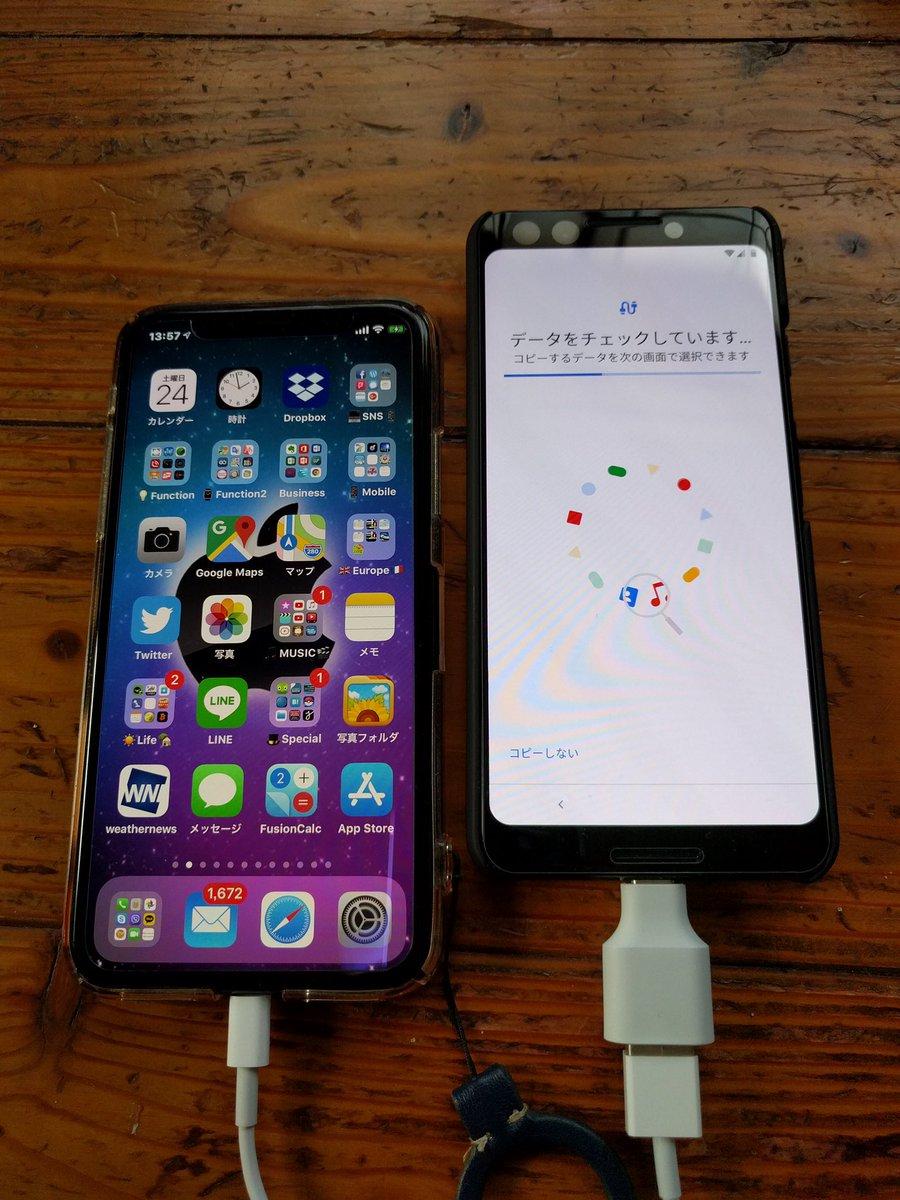 Yasui Toshiaki Android の新しいスマホpixel3が面白 そうなので買ってみました 今まで使っていたiphoneのデータを直接転送できるようなのでやってみました 壁紙まで転送されて Androidがiphone化されてしまった 一番右のnexus5xみたいにする予定です