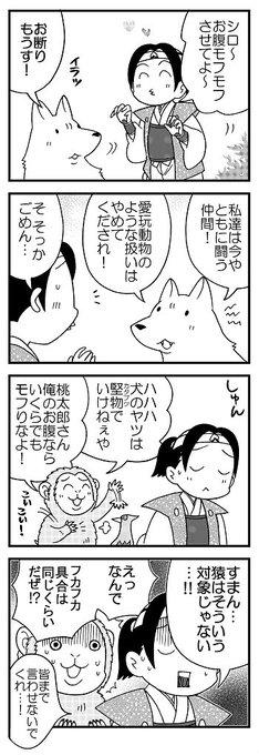 安堂友子/4コマ系漫画描き (@to...
