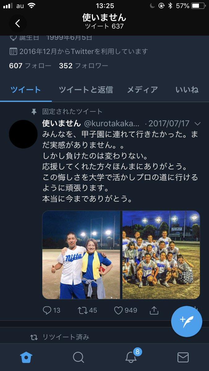 Twitter 黒川 高校