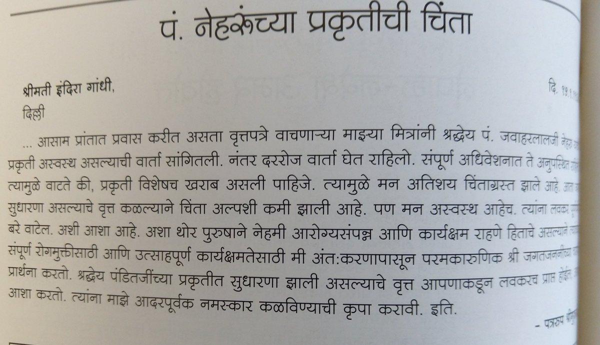 Marathi Letter Writing New Format 2018