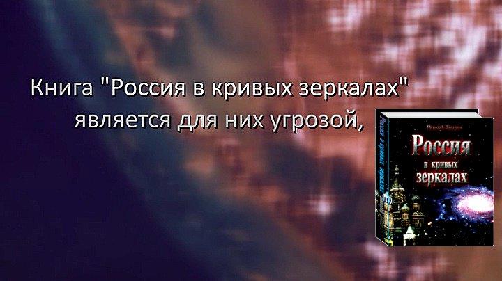 ЛЕВАШОВ НИКОЛАЙ ВИКТОРОВИЧ РОССИЯ В КРИВЫХ ЗЕРКАЛАХ ТО 2 СКАЧАТЬ БЕСПЛАТНО