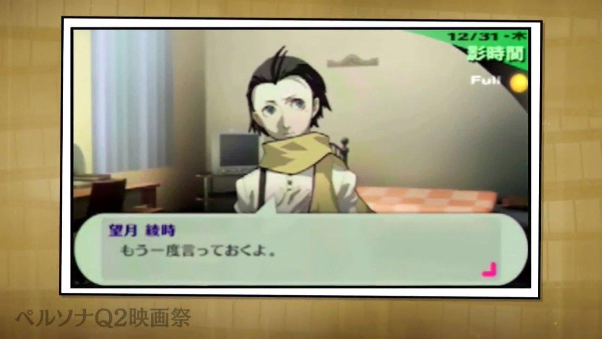Persona 3 female social link