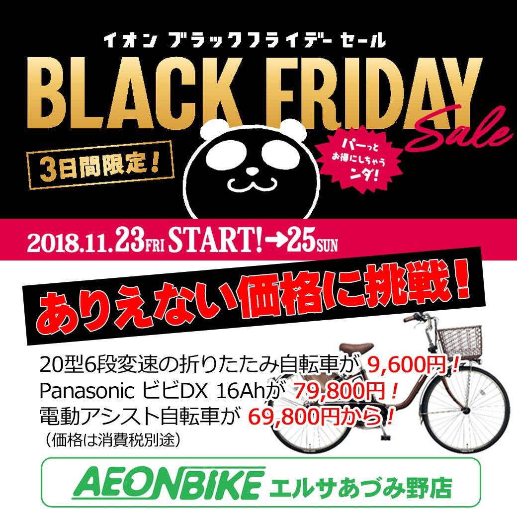自転車 イオン バイク 電動