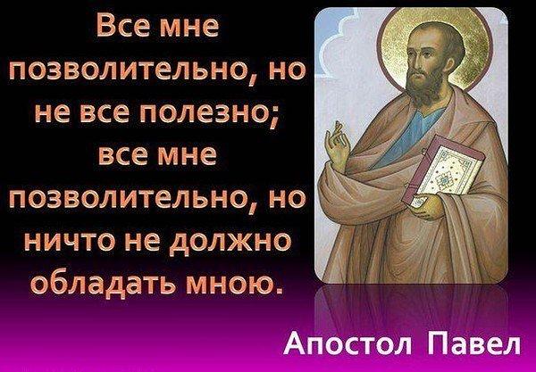 поздравление о любви по апостолу павлу руссо, фото молодости