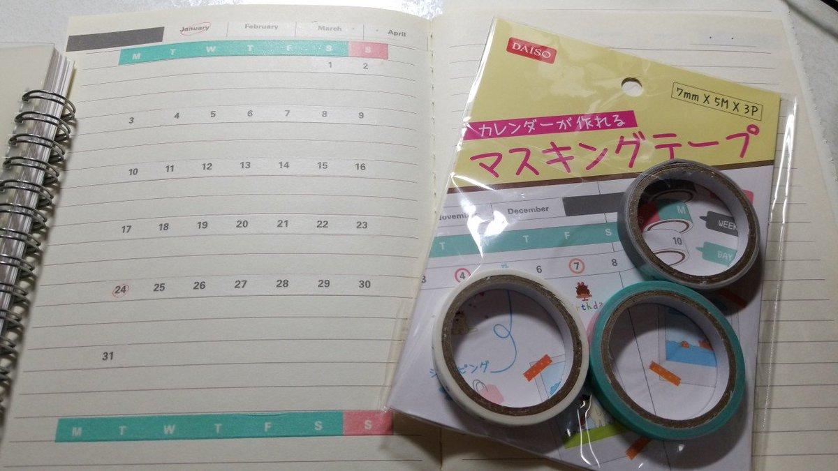 test ツイッターメディア - カレンダーが作れるマスキング?? 好みの手帳が無い時に好きなノートで作れるからって欲しいな~って思ってたけどダイソーで見つけて即買い?? 曜日の英文字の間がちょっと開きすぎて日にちと合わなくなるけど、まぁこの値段なら仕方が無い?? 来年も使いたいので是非そこだけは直して欲しい?? #ダイソー https://t.co/Q3tLYubSGi