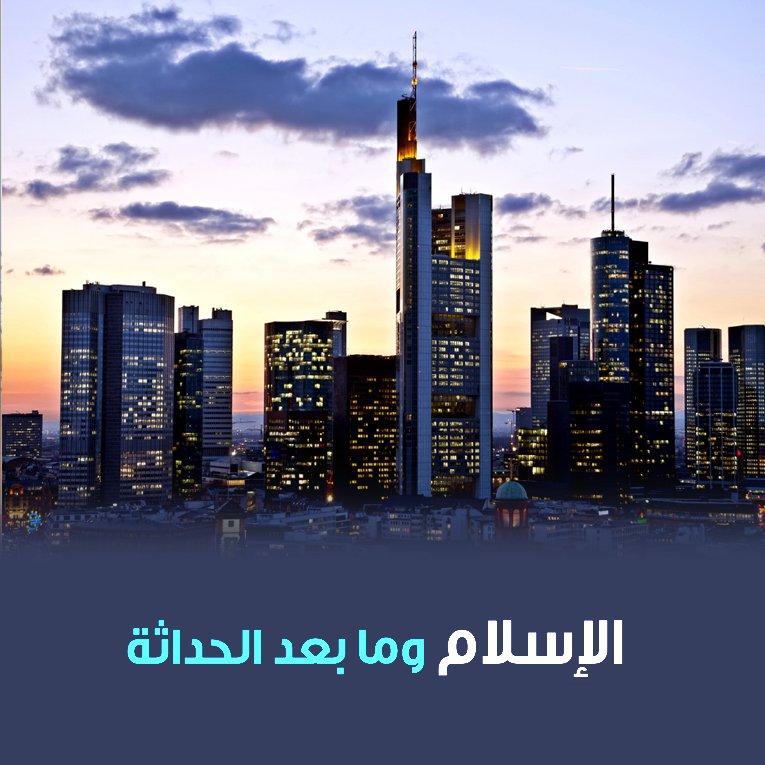 الإسلام الحداثة DsyG5NZXcAEoKS7.jpg