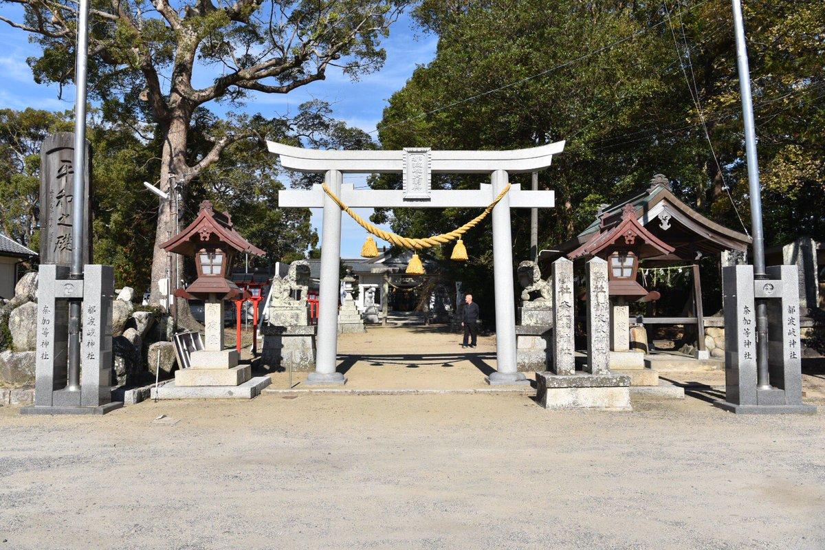 都波岐神社 hashtag on Twitter