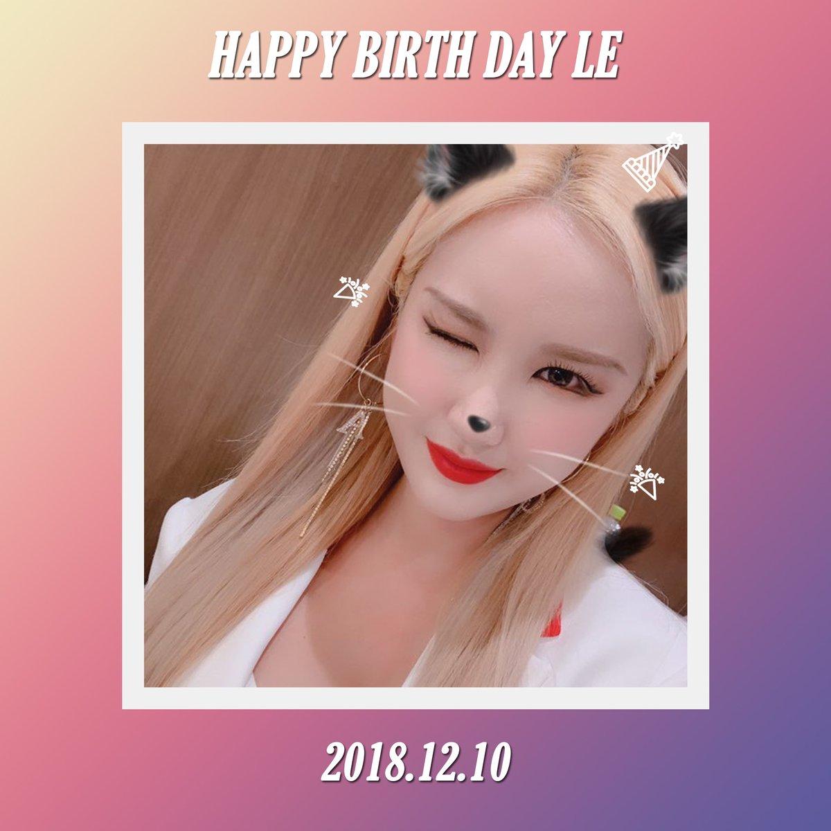 [#EXID] 18.12.10 오늘은 다재다능 완벽한 매력의 소유자 #LE 의 생일 입니다 😻 행복한 하루를 보낼 수 있도록 축하해 주세요 🎊 #효진아_생일축하해 #HAPPY_LE_DAY