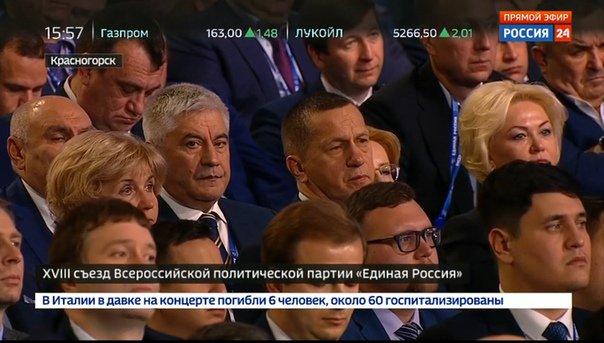 Главу МВД Владимира Колокольцева заметили на прошедшем съезде «Единой России». А он по закону не имеет права принимать участие в таких мероприятиях Фото