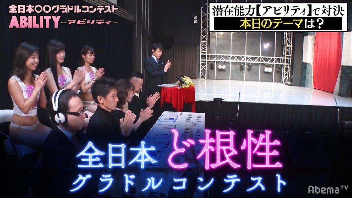 全日本ooグラドルコンテスト has...