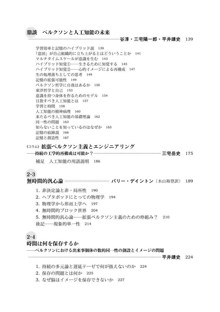 平井靖史『ベルクソン『物質と記...