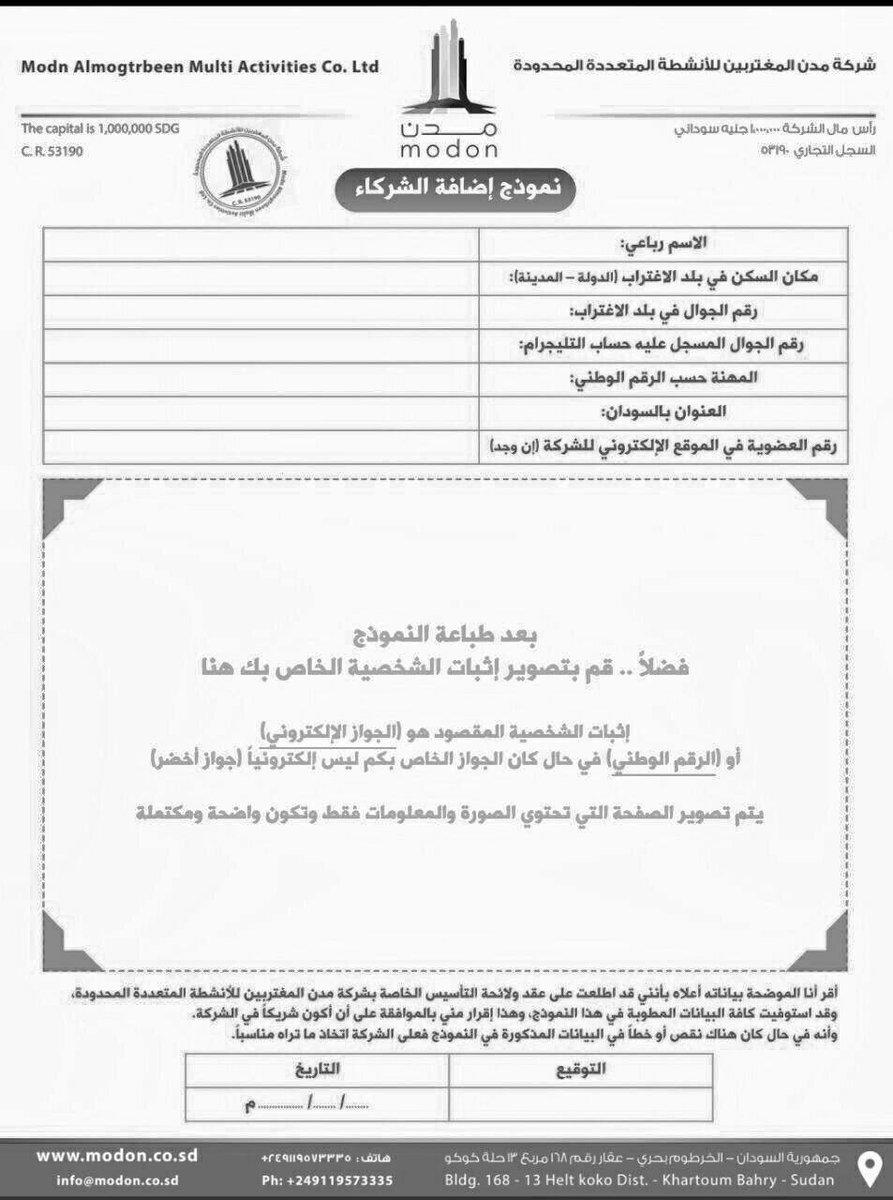 نموذج عقد تأسيس شركة في السودان