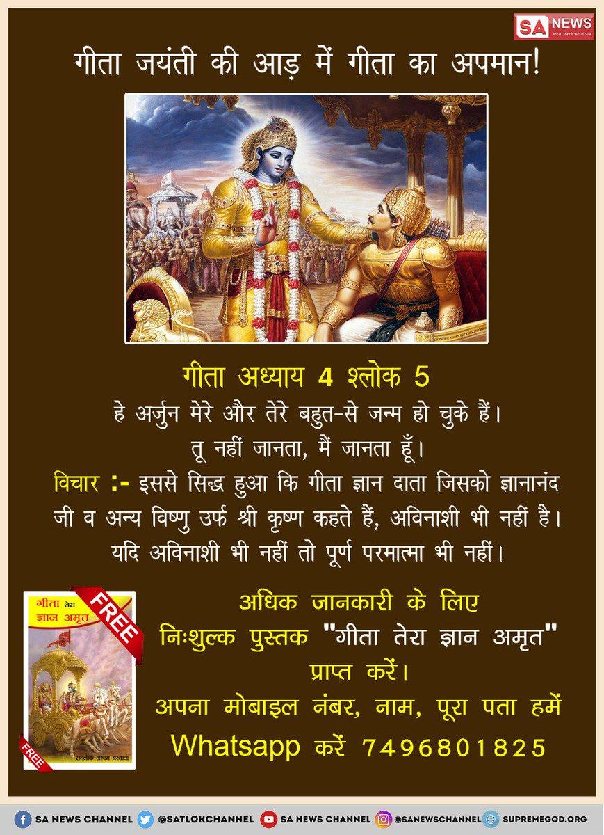 #असली_गीता_सार क्या आपको काल की जानकारी है जो सब को खाता है चाहे देवी हो चाहे देवता क्या आपको उस काल की जानकारी है नहीं क्योंकि वह काल गुप्त रहता अधिक जानकारी के लिए देखें साधना चैनल पर शाम 7:30 बजे से
