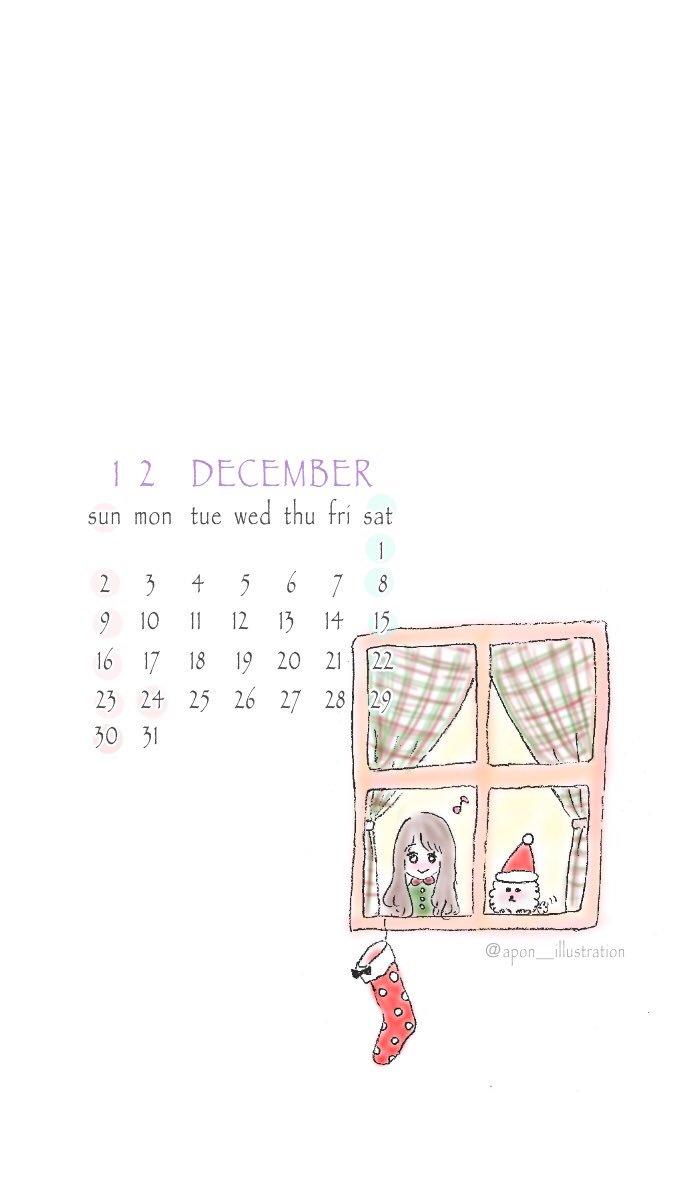 もう12月も半ばですが、カレンダーを無料配布しています☺️💓1月以降も毎月作成する予定なので、よろしければ拾ってやってください🙇♀️ #カレンダー待受 #待受 #ホーム画面 #イラスト好きな人と繋がりたい #イラスト #イラストレーター