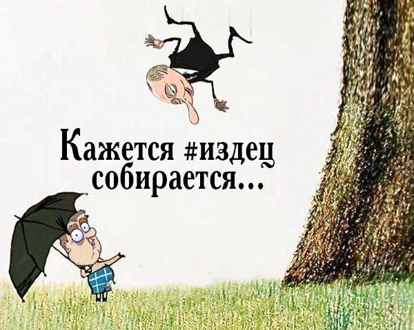 """Порохокіт, залізна логіка Путіна, """"русские не сдаются..."""". Свіжі ФОТОжаби від """"Цензор.НЕТ"""" - Цензор.НЕТ 7970"""