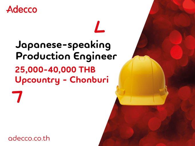 รับสมัคร Japanese-speaking Production Engineer - มีประสบการณ์ 1 ปีในการผลิตโรงงานในฐานะวิศวกร - มีความรู้ภาษาญี่ปุ่นดี (อย่างน้อย JLPT N3, N2) - รายได้ 25,000-40,000 บาท/เดือน รายละเอียดเพิ่มเติมคลิก>> #AdeccoJapanese #HRtwt ภาพถ่าย