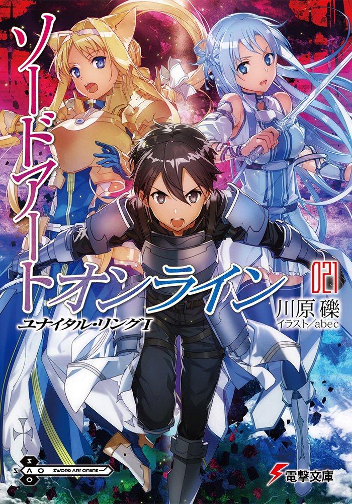 【本日発売!】電撃文庫『ソードアート・オンライン21 ユナイタル・リングⅠ』! 《アンダーワールド》から帰還したキリトの新たな冒険が描かれる『SAO』シリーズ最新刊にして、新境地! この週末は本作を見逃すな! #sao_anime