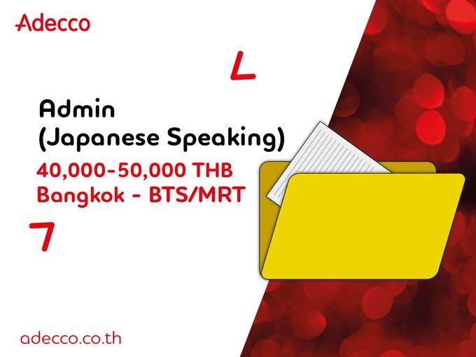 รับสมัคร Admin (Japanese Speaking) - มีประสบการณ์ด้านการส่งออกจะเป็นประโยชน์ - มีความรู้ภาษาญี่ปุ่นดี (JLPT N2 ขึ้นไป) - รายได้ 40,000 - 50,000 บาท/เดือน รายละเอียดเพิ่มเติมคลิก>> #AdeccoJapanese #HRtwt ภาพถ่าย