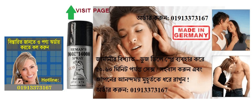 ... E - Increased Sex Drive and Prolong ejaculation timing - HOME DELIVERY  ANYWHERE IN – Bangladesh To order: http://bit.ly/2o12hgr #premature  #ejaculation ...