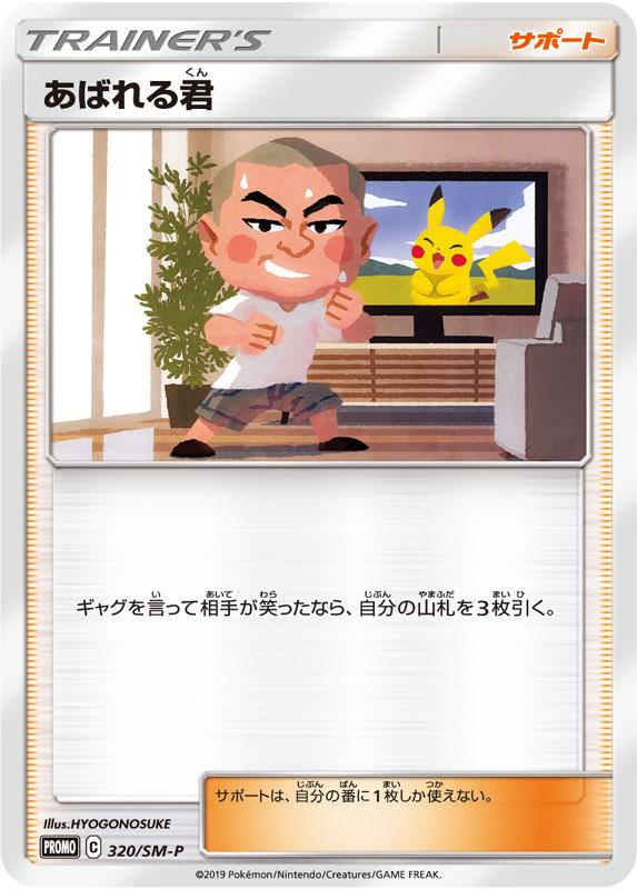 tweet-See, even Pokemon makes gag cards — it's not just me! 5,000 copies of this promo will be given out to players who mail in proofs of purchase for SM9 Tag Bolt. It features the host of Pokenchi.Abareru-kun – TrainerSupporterSay a gag. If your opponent laughs, draw 3 cards. https://t.co/v7RrMk7Dah