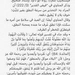#ساعه_استجابه Twitter Photo