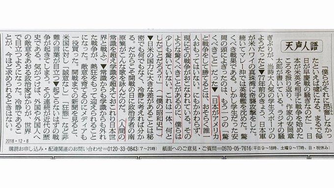 🇯🇵日本軍が🇺🇸ハワイの真珠湾に奇襲攻撃をしてから、今日でちょうど77年。朝日新聞の天声人語が良かった。歴史や領土問題でナショナリズムを煽っている輩に、妙な人気が出る風潮は今も全然変わっていない。書店の店頭には、そんな本があまりにも多い。 #クロス 写真