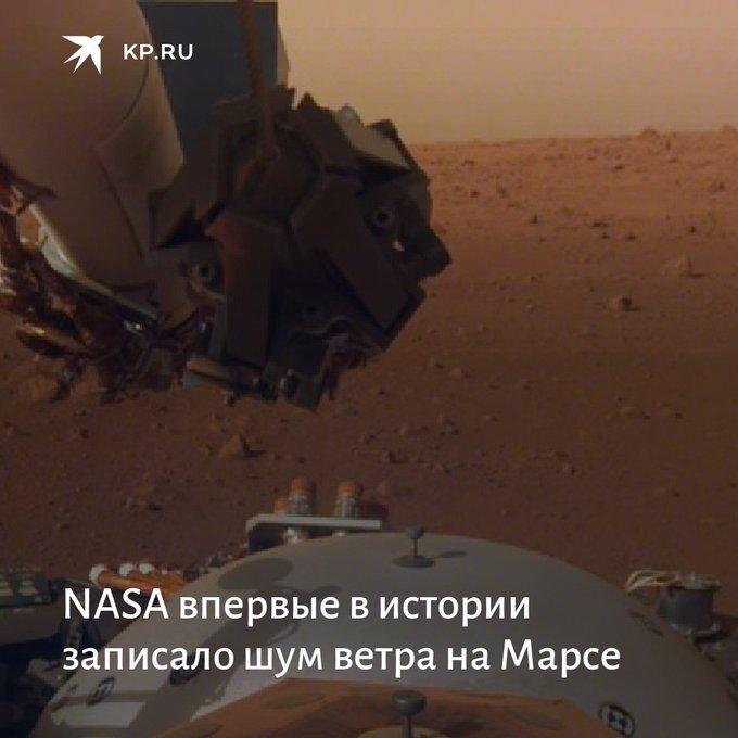 """InSight высадился на Марсе 26 ноября после семи месяцев, проведенных в пути. И теперь устройство слушает, как """"дышит"""" Красная планета Фото"""