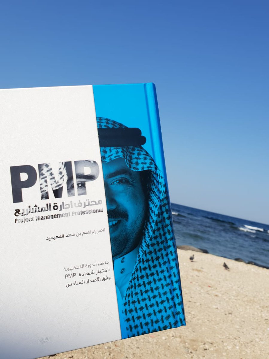 ناصر المحيميد pmp pdf