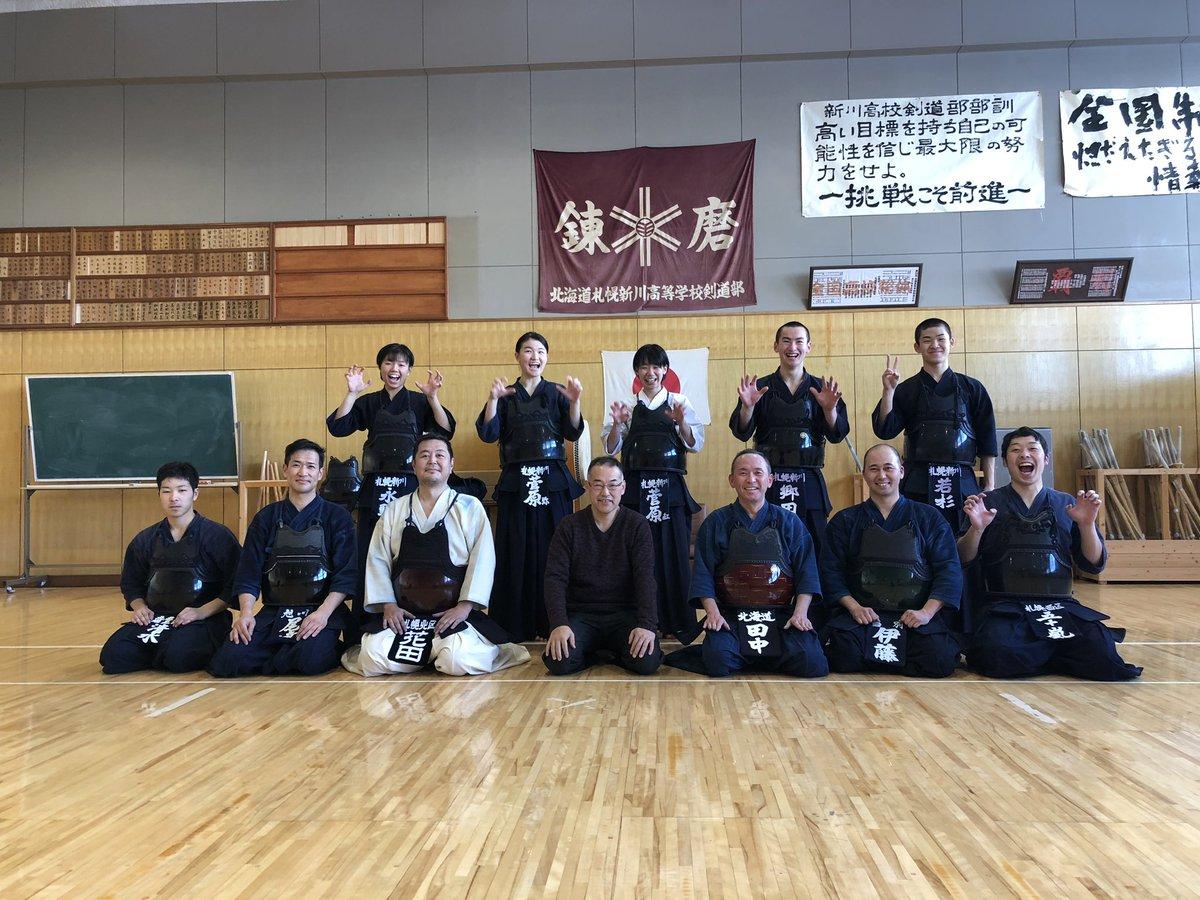 剣道 札幌 高体連 札幌・石狩学校剣道連盟