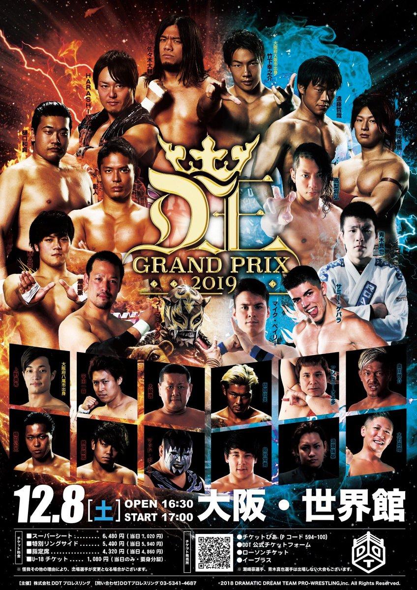 "DDT: ""D-King Grand Prix 2019"" Día 5 Shinya Aoki es doble monarca 2"
