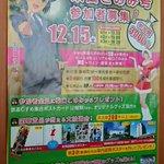 Image for the Tweet beginning: 横浜シーサイドのクリスマス列車ポスターが掲示されてました。コラボの影響か?!  #横浜シーサイドライン #こゆりを探せ #嵯峨野観光鉄道